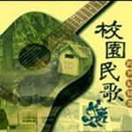 校园民歌-跨世纪精选