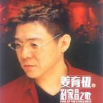 刘家昌之歌-2 往事只能回味详情