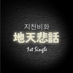 1st Single - 죽기 일초전详情
