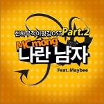 나란 남자 - 천하무적 이평강 Part.2 (KBS 월화드라마)详情
