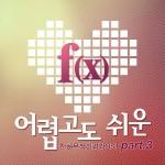 어렵고도 쉬운 - 천하무적 이평강 Part.3 OST详情