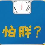 你怕胖吗?详情