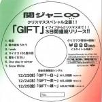 GIFT~白赤緑~(Promo)详情