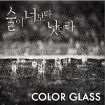 color glass (with 度熙善)详情