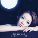 青い月とアンビバレンスな愛详情
