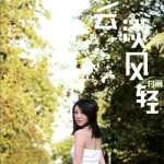 云淡风轻(EP)详情