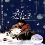 スノープリンス(Snow Prince)详情
