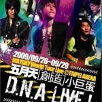 创造: 小巨蛋DNA Live! 演唱会创纪录音