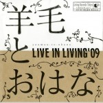 LIVE IN LIVING'09详情