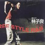 Free Style R&B详情