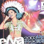 Elva 2003 Up2U台北演唱会详情