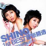 SHINO 1st Best 首张精选 Disc 1详情