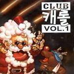 Club Carol Vol.1详情