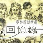 歌林国语精选 - 回忆录详情