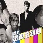 爱上电视主题曲 (黄尚伟作品集)详情