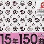 15年150曲 (东洋50金曲Vol.1)