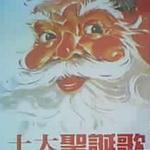 十大圣诞歌