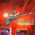 许冠杰香港情怀'90 演唱会详情