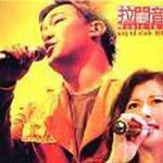陈奕迅&叶倩文 903 id Club 拉阔音乐会