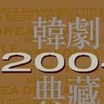 2004韩剧典藏详情