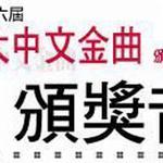 香港电台2003年度十大金曲奖