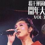 杨千嬅演唱会开年大典 Vol.3