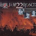 港乐 22 年 Live Box Set - 港乐 Alan Live 2002