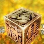 温拿乐队3 In 1珍藏集详情