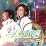 二人重唱演唱会 2003详情