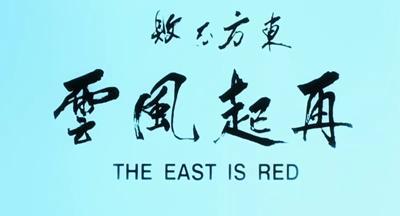 东方不败之风云再起详情