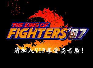 拳皇 97(格斗之王)详情