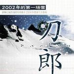 2002年的第一场雪