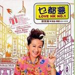 乜都盏 Lover HK No.1详情