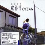 北半球有欧得洋OCEAN(香港版)