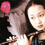 情竹 - 笛子演奏详情