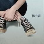 杨千墀 同名专辑详情