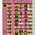 Petit Best /Pucchi Best 10详情