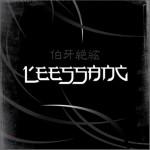 5辑 - 伯牙絶絃(백아절현)详情