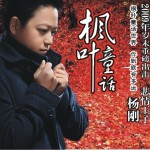 枫叶童话(单曲)