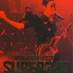 Supergoo演唱会2009