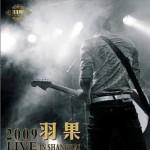 羽果2009 LIVE IN SHANGHAI详情