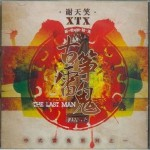 古筝雷鬼 (EP)详情