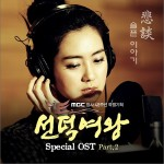 善德女王 Special OST Part 2详情