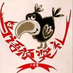 鸟语颁奖礼(单曲)详情