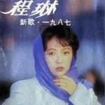 程琳 新歌1987详情
