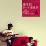 下一个圣诞节(单曲)详情