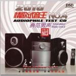 2010情歌试音王4 - 典范男声