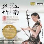 风华国韵-江南丝竹(演奏:野培新)