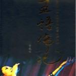 五语伦比:Shino和她的歌儿们 音乐记录专辑详情