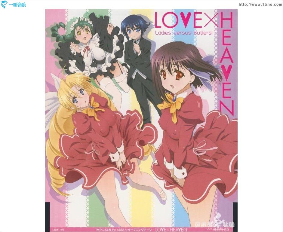 专辑封面:love×heaven (管家后宫学园op)